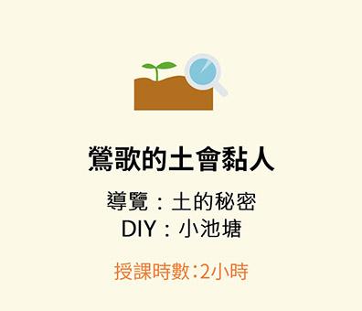 課程介紹圖─鶯歌的土會黏人