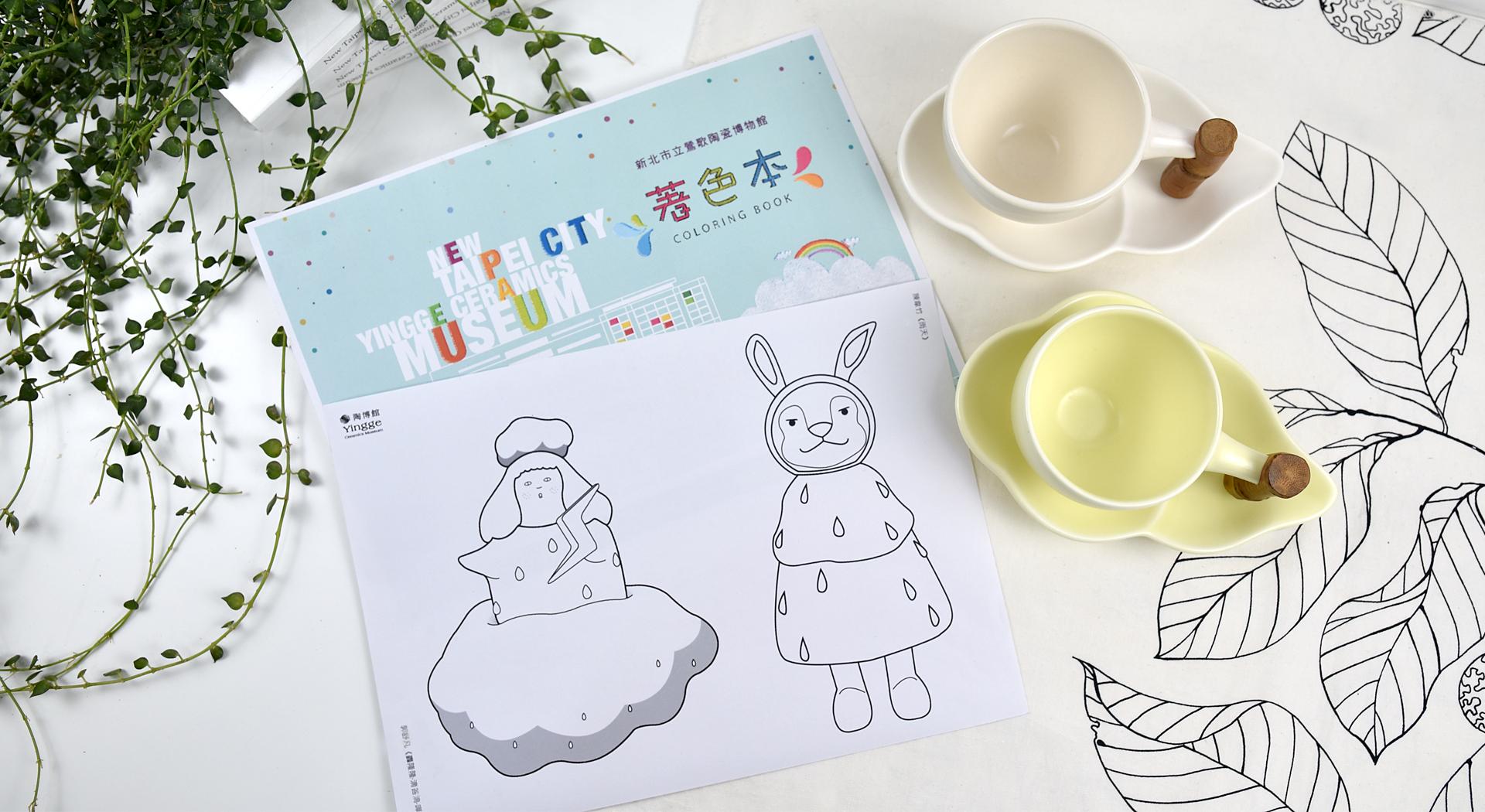 至活動網頁分享自己的著色畫,就有機會獲得彩雲雲朵咖啡杯盤組等好禮。
