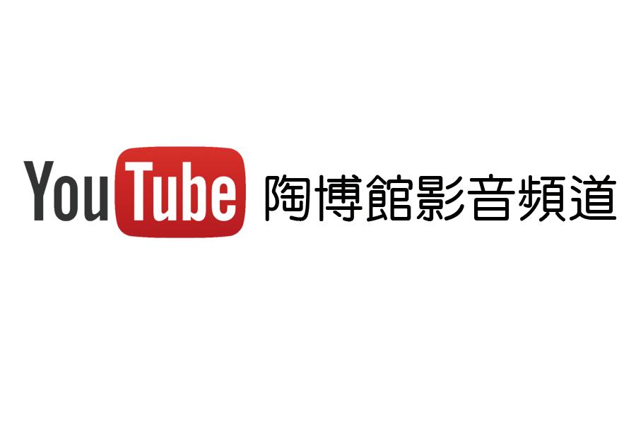 陶博館影音頻道