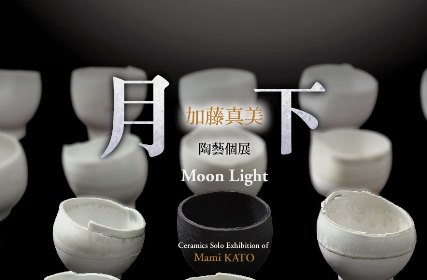 Moon Light- Ceramics Solo Exhibition of Mami KATO