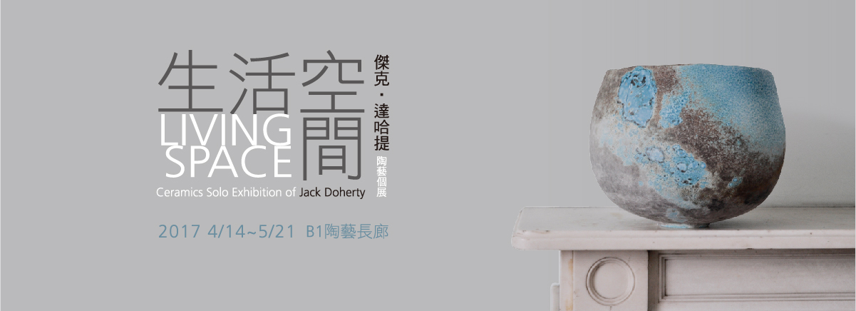 Living Space- Ceramics Solo Exhibition of Jack Doherty
