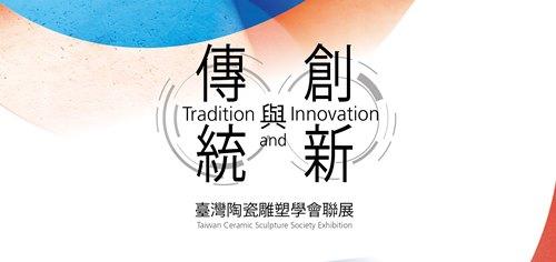 傳統與創新─臺灣陶瓷雕塑學會聯展