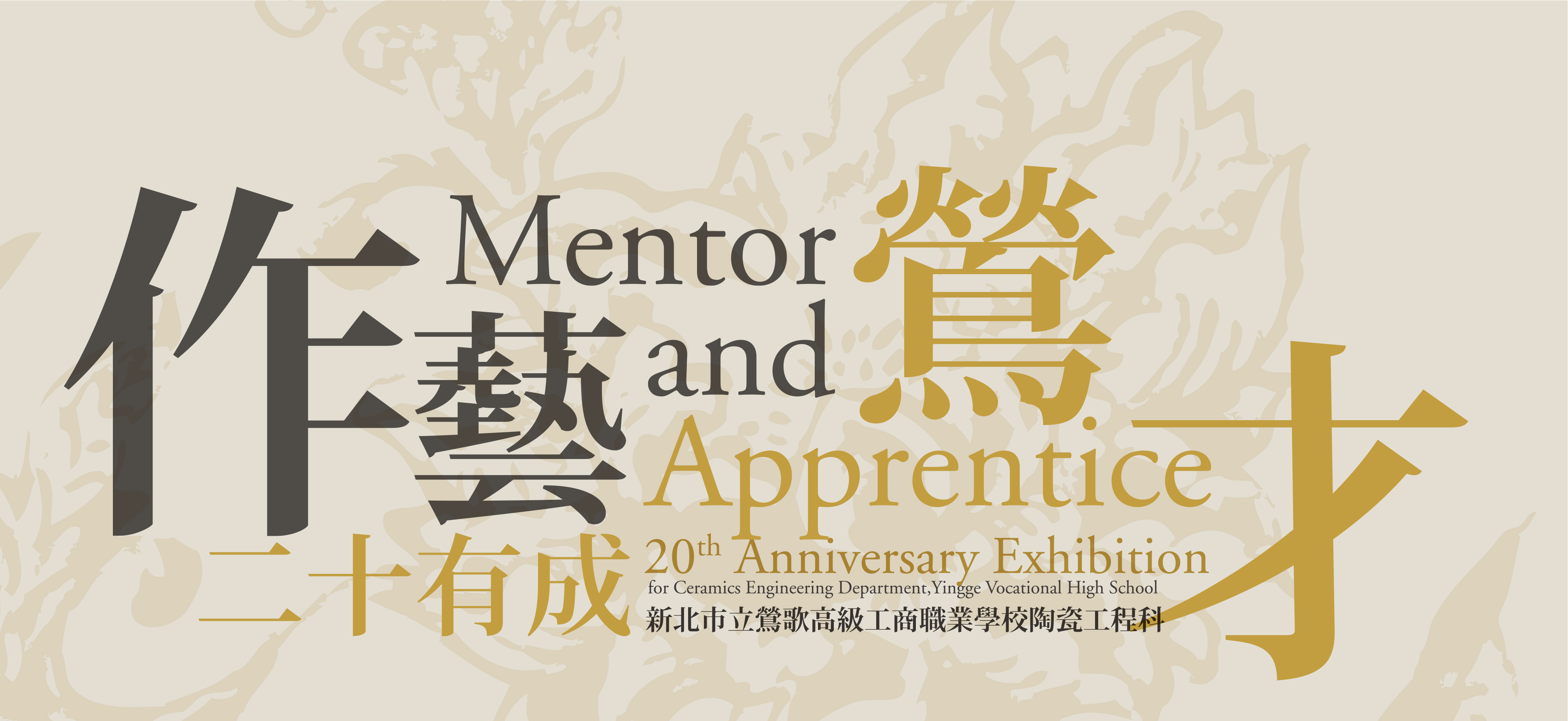 Mentor and Apprentice : 20th Anniversary Exhibition