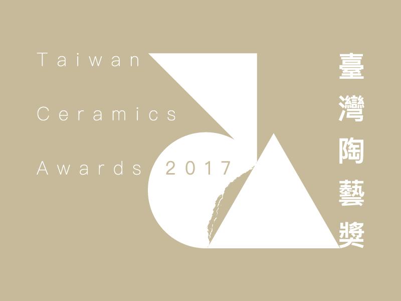 2017臺灣陶藝獎