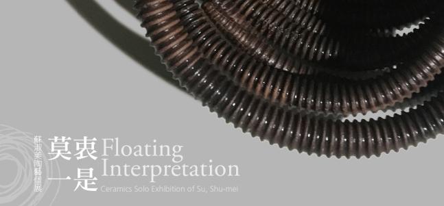 Floating Interpretation – Ceramics Solo Show of Su, Shu-mei