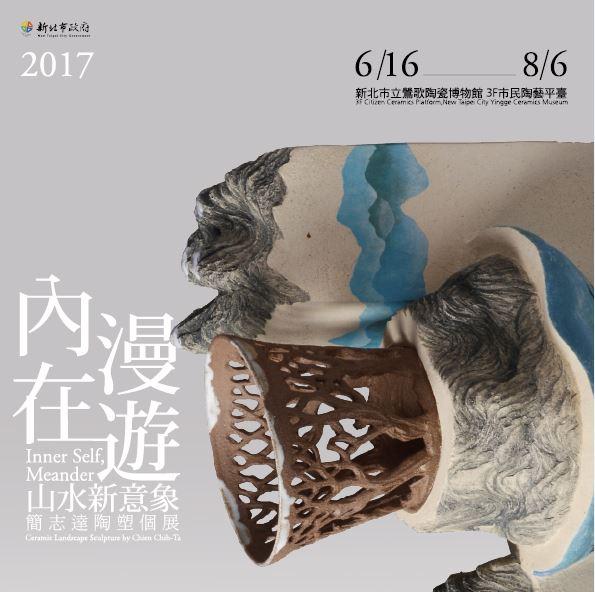 Inner Self, Meander: Ceramic Landscape Sculpture by Chien Chih-Ta