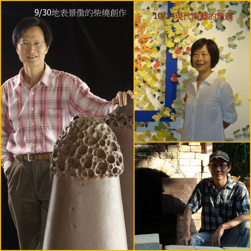 柴燒美學與當代陶藝講座