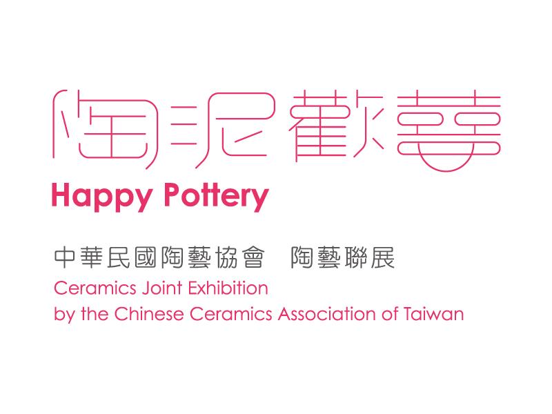 陶泥歡喜-中華民國陶藝協會陶藝聯展