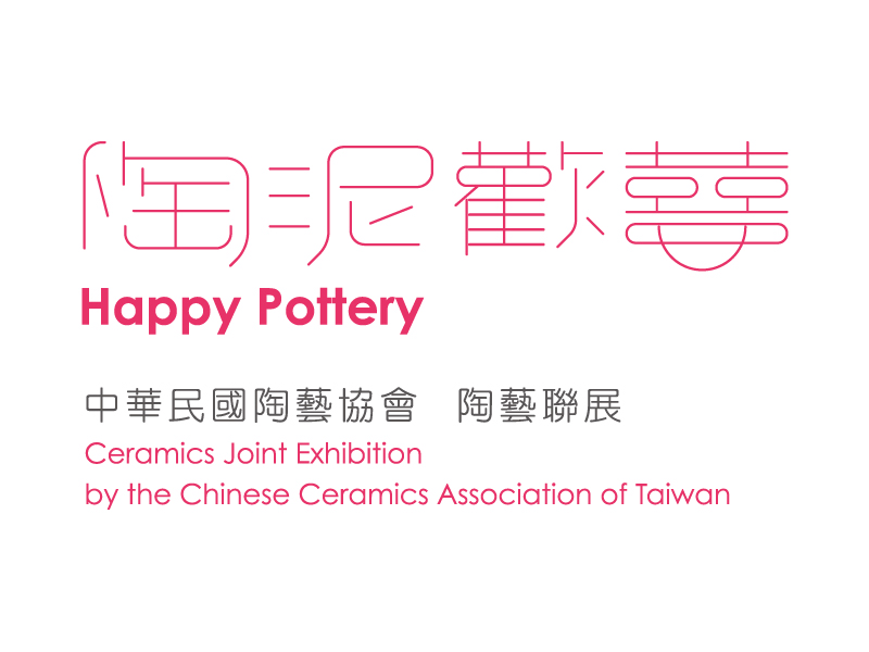 Happy Pottery: Ceramics Joint Exhibition by the Chinese Ceramics Association of Taiwan