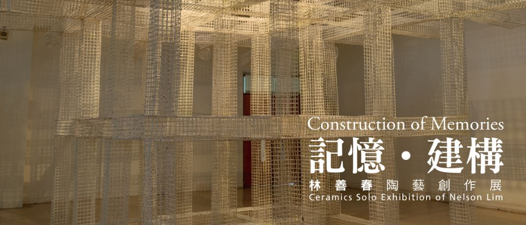 Construction of Memories─Ceramics Solo Exhibition of Nelson Lim