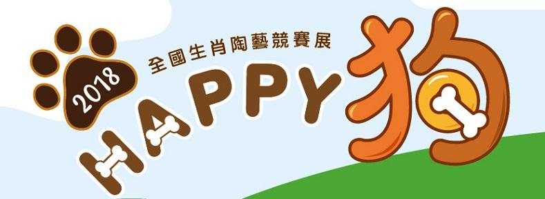 Happy狗─2018全國生肖陶藝競賽展