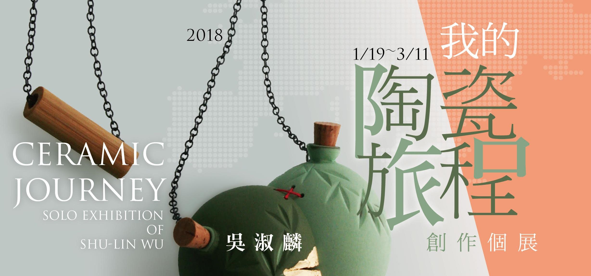 我的陶瓷旅程─吳淑麟創作個展