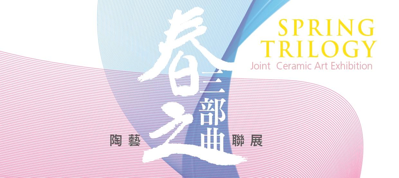 春之三部曲陶藝聯展