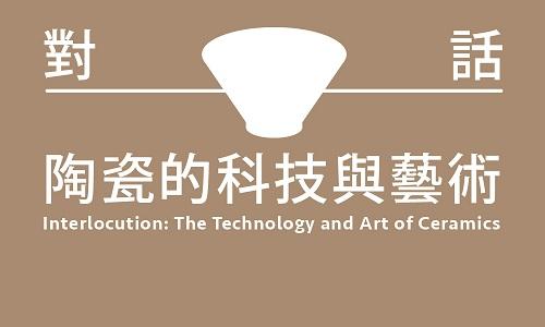 對話-陶瓷的科技與藝術