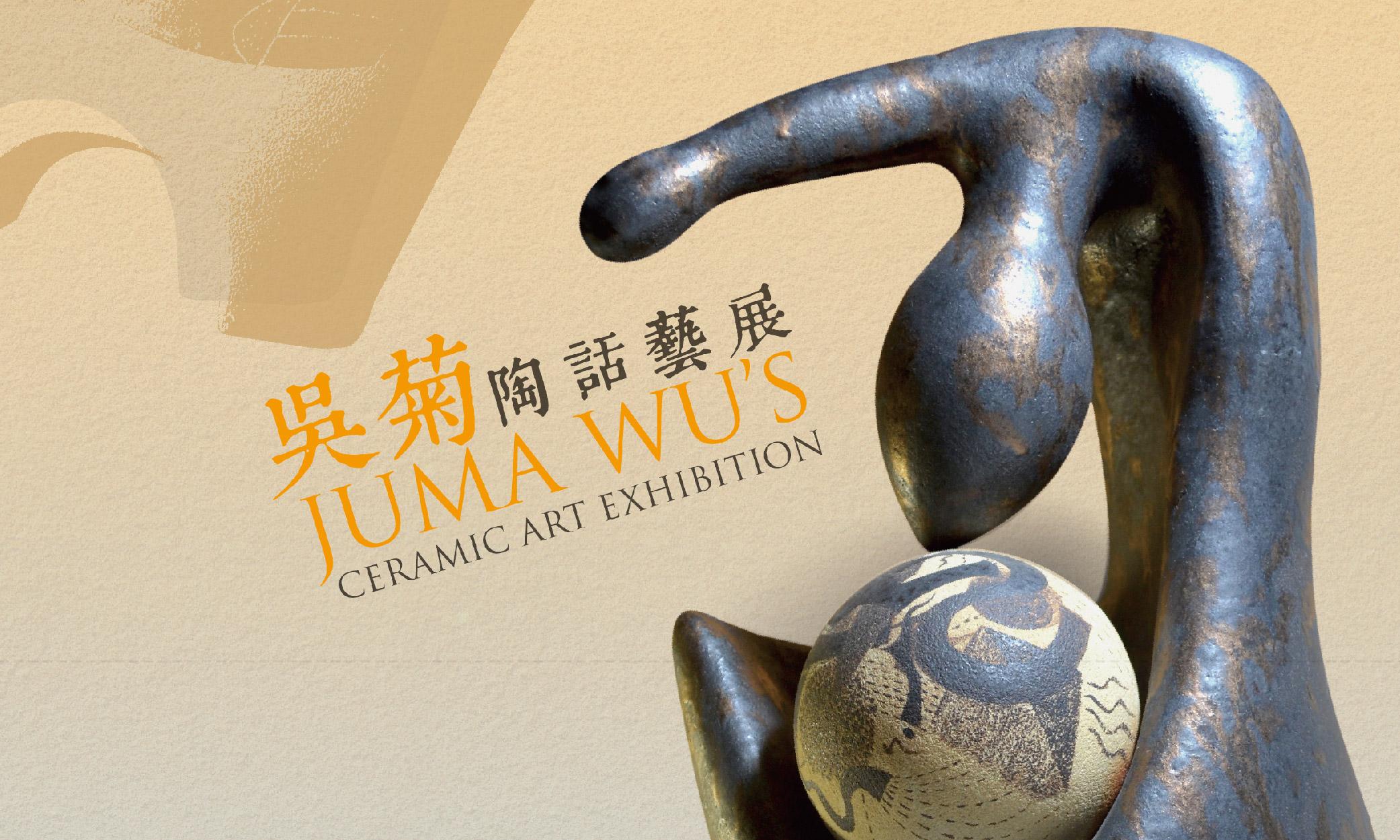Juma Wu's Ceramic Art Exhibition