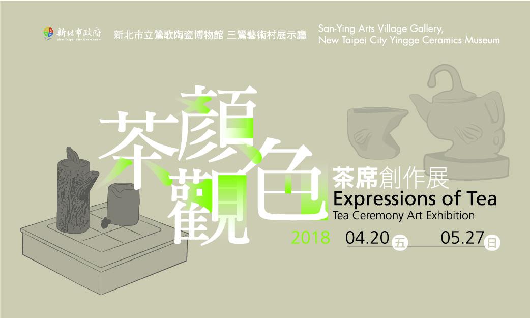 Expressions of Tea: Tea Ceremony Art Exhibition