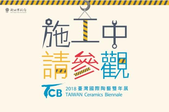 Work in Progress: 2018 Taiwan Ceramics Biennale