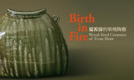 Birth in Fire:夏沂汾的柴燒陶藝