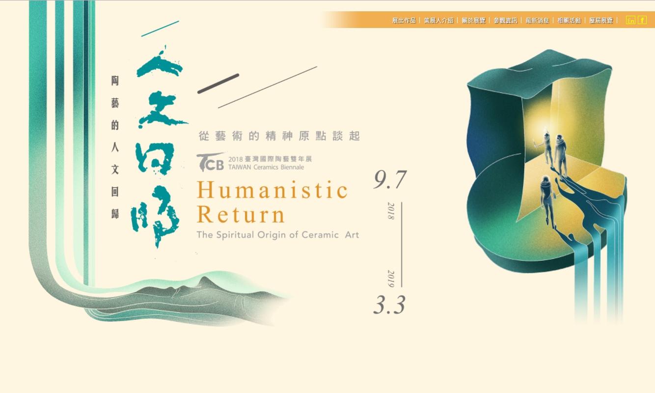 2018 Taiwan Ceramics Biennale
