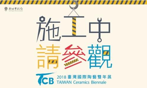 施工中,請參觀!2018臺灣國際陶藝雙年展