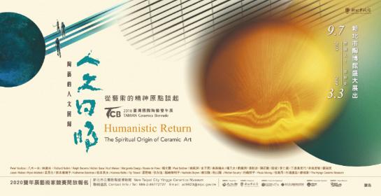 2018臺灣國際陶藝雙年展