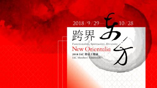 2018 IAC Members'Exhibition - New Orientalia