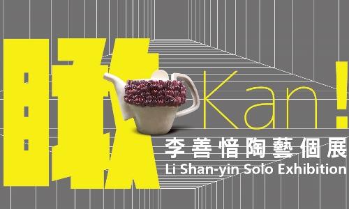 Kan!: Li Shan-yin Solo Exhibition