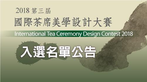 2018第三屆國際茶席美學設計大賽入選名單公告