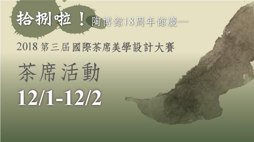 拾捌啦!陶博館18周年館慶─第三屆國際茶席美學設計大賽 入選作品茶席活動