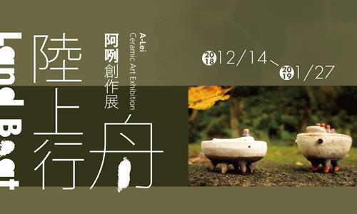Land Boat: Yeh Hsin-hung Ceramic Art Exhibition