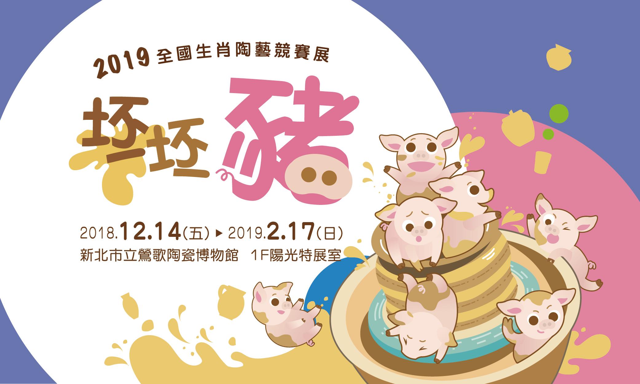 坯坯豬─2019全國生肖陶藝競賽展