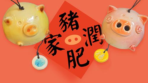 陶藝研習室-坯坯豬風鈴