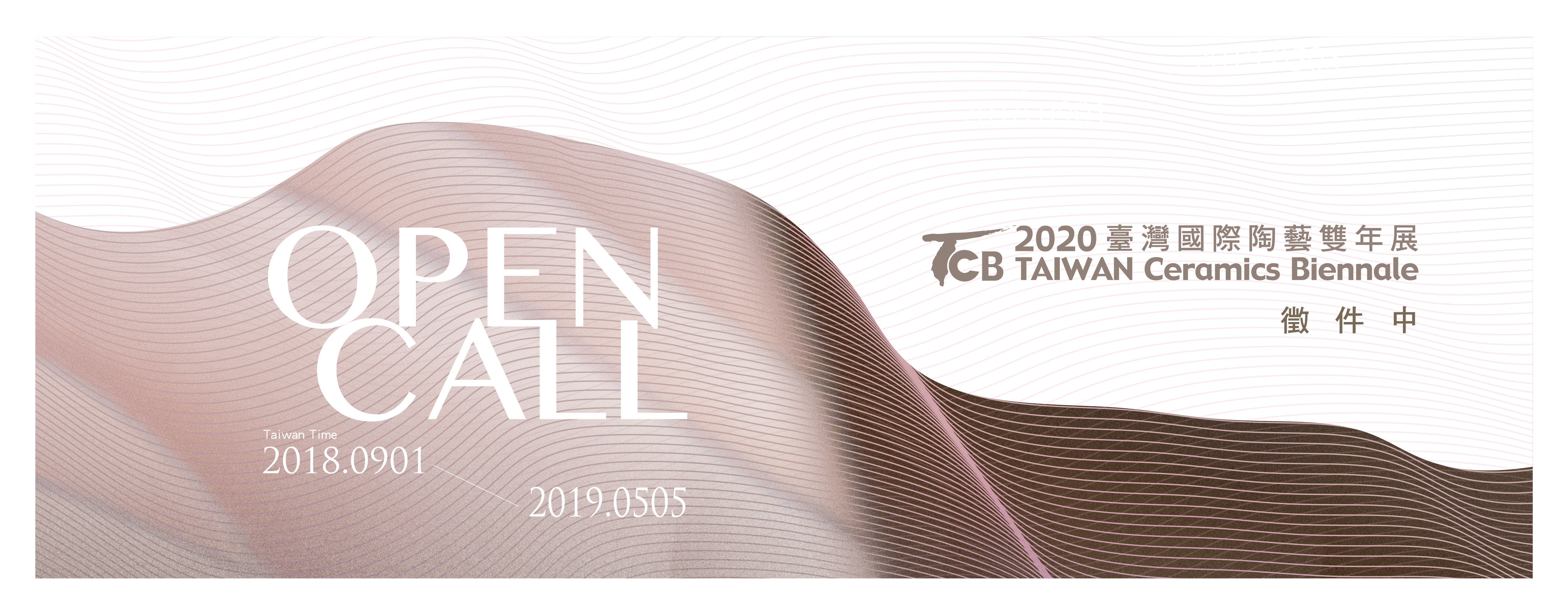 Open Call for 2020 Taiwan Ceramics Biennale