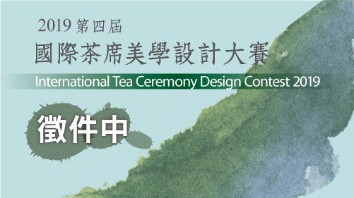 2019第四屆國際茶席美學設計大賽徵件
