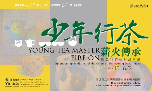 Young Tea Master Fire on: Apprenticeship Exhibition of the Ceramics Engineering Department