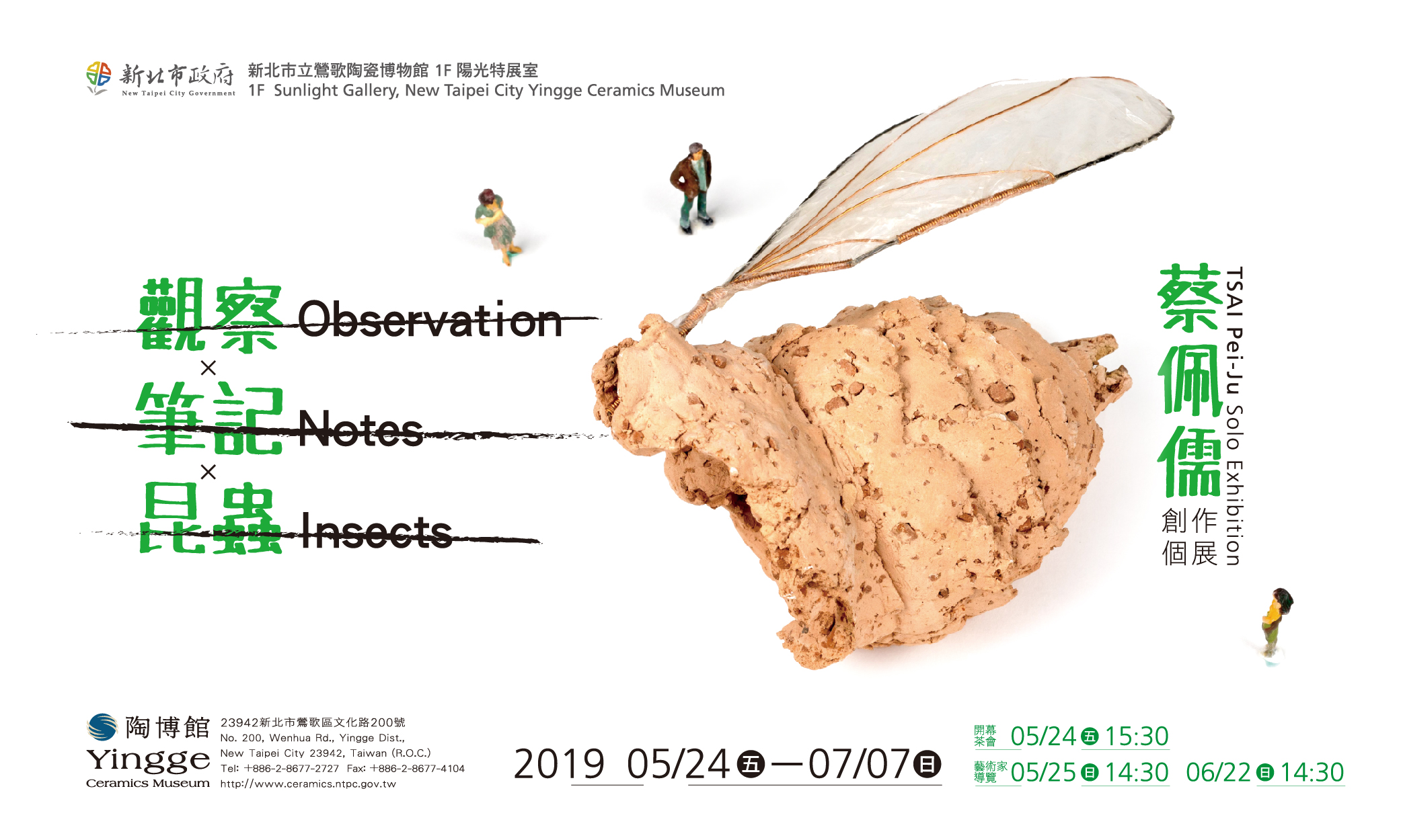 Observation, Notes, Insects: TSAI Pei-Ju Solo Exhibition