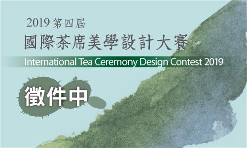 國際茶席美學設計大賽