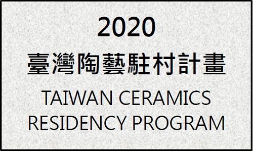 2020臺灣陶藝駐村計畫