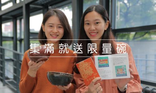 「陶瓷護照」免費領取