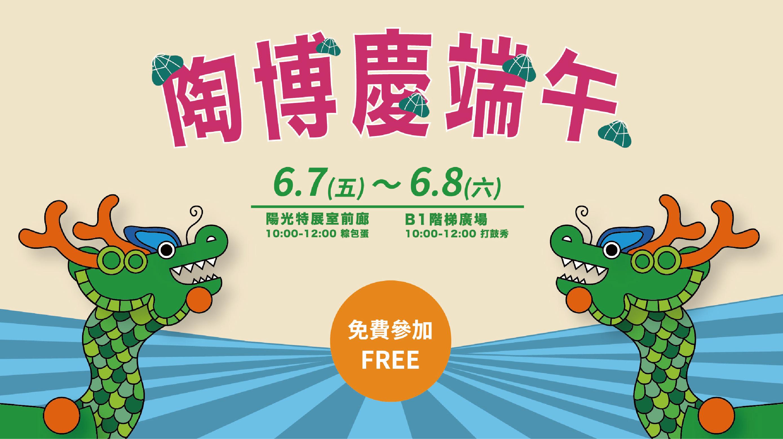 陶博慶端午=粽包蛋+打鼓秀