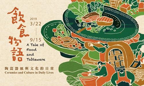 飲食物語—陶瓷器皿與文化的日常