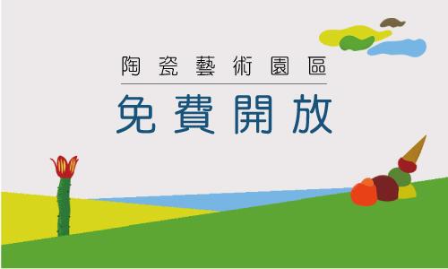 陶瓷藝術園區免費開放