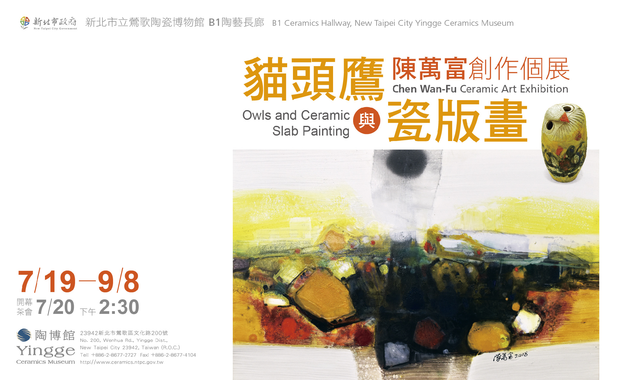 Owls and Ceramic Slab Painting: CHEN Wan-Fu Ceramic Art Exhibition
