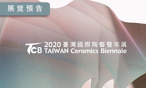 臺灣國際陶藝雙年展