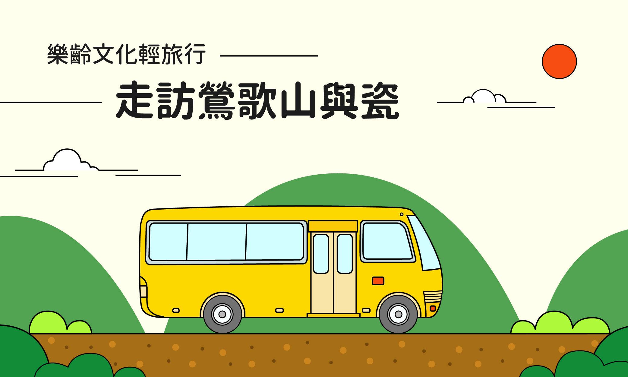 樂齡文化輕旅行-走訪鶯歌山與瓷