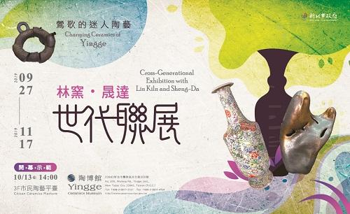 鶯歌的迷人陶藝—林窯、晟達的世代聯展
