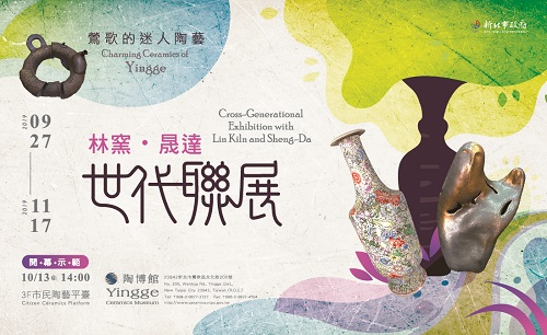Charming Ceramics of Yingge: Cross-Generational Exhibition with Lin Kiln and Sheng-Da
