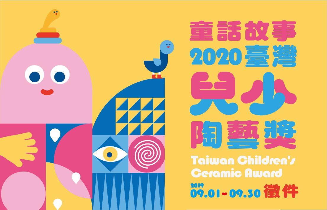 2020臺灣兒少陶藝獎