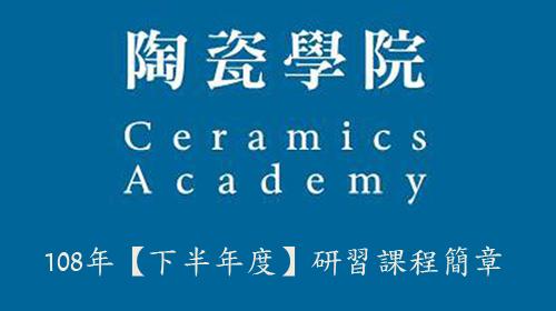 陶瓷學院2019下半年課程