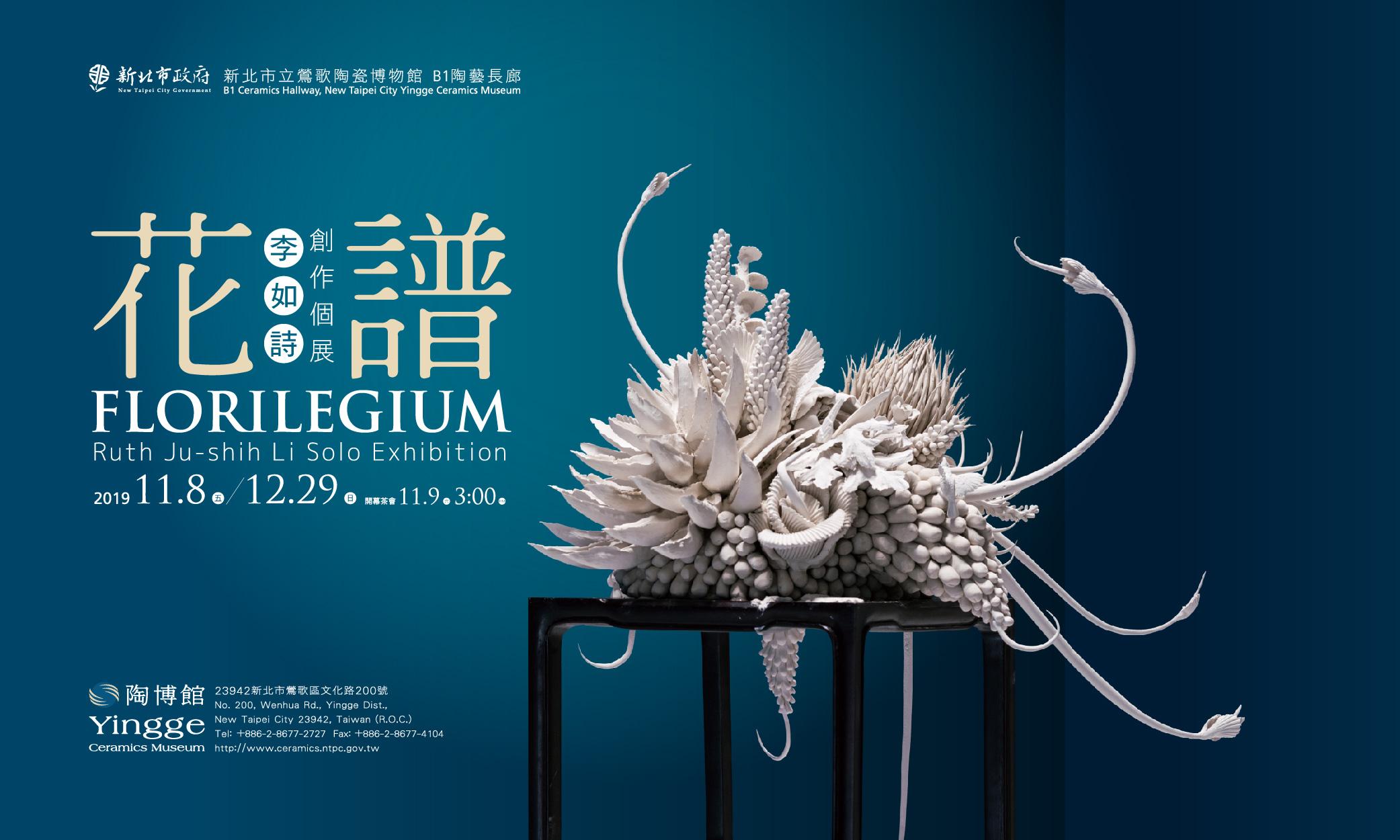 花譜FLORILEGIUM—李如詩創作個展